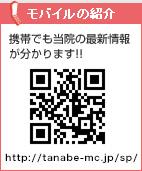 モバイルサイト QRコード